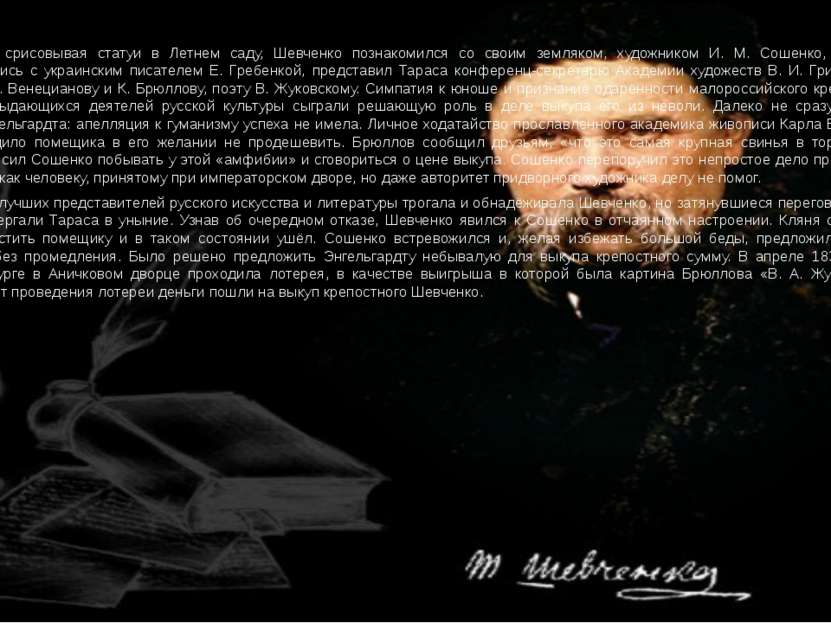 В 1836 году, срисовывая статуи в Летнем саду, Шевченко познакомился со своим ...
