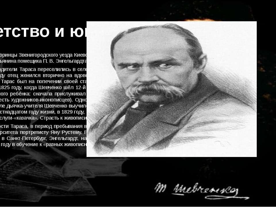 Детство и юность Родился в селе Моринцы Звенигородского уезда Киевской губерн...