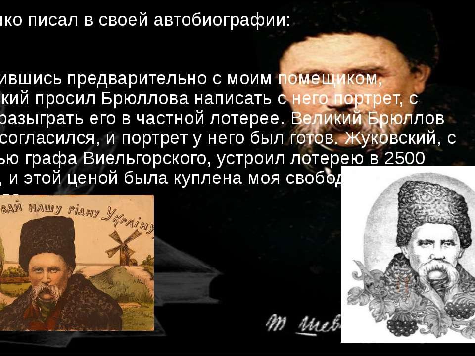 Шевченко писал в своей автобиографии: Сговорившись предварительно с моим поме...