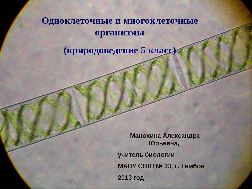 Одноклеточные и многоклеточные организмы (природоведение 5 класс) Манохина Ал...