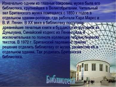 Изначально одним из главных сокровищ музея была его библиотека, крупнейшая в ...