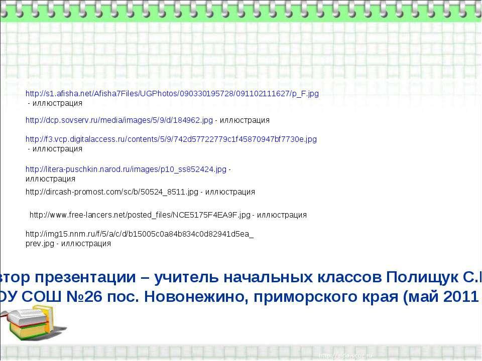 http://s1.afisha.net/Afisha7Files/UGPhotos/090330195728/091102111627/p_F.jpg ...