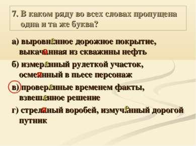 7. В каком ряду во всех словах пропущена одна и та же буква? а) выровн..нное ...