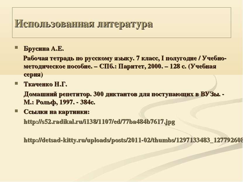 Использованная литература Брусина А.Е. Рабочая тетрадь по русскому языку. 7 к...