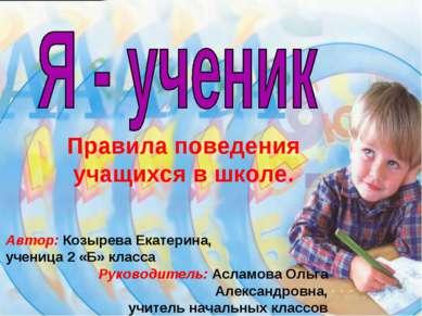 Правила поведения учащихся в школе. Автор: Козырева Екатерина, ученица 2 «Б» ...