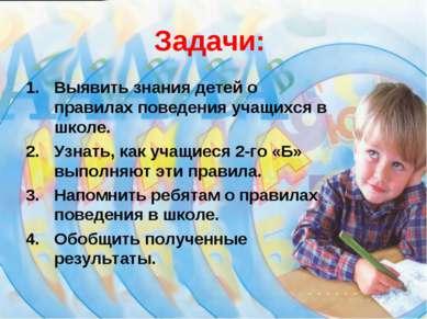 Задачи: Выявить знания детей о правилах поведения учащихся в школе. Узнать, к...