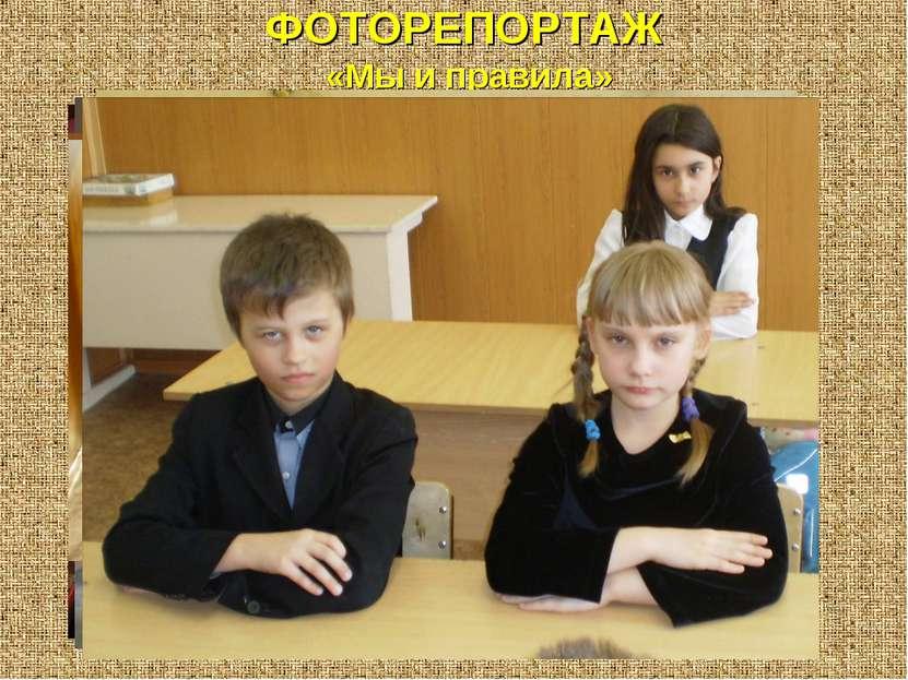 ФОТОРЕПОРТАЖ «Мы и правила»