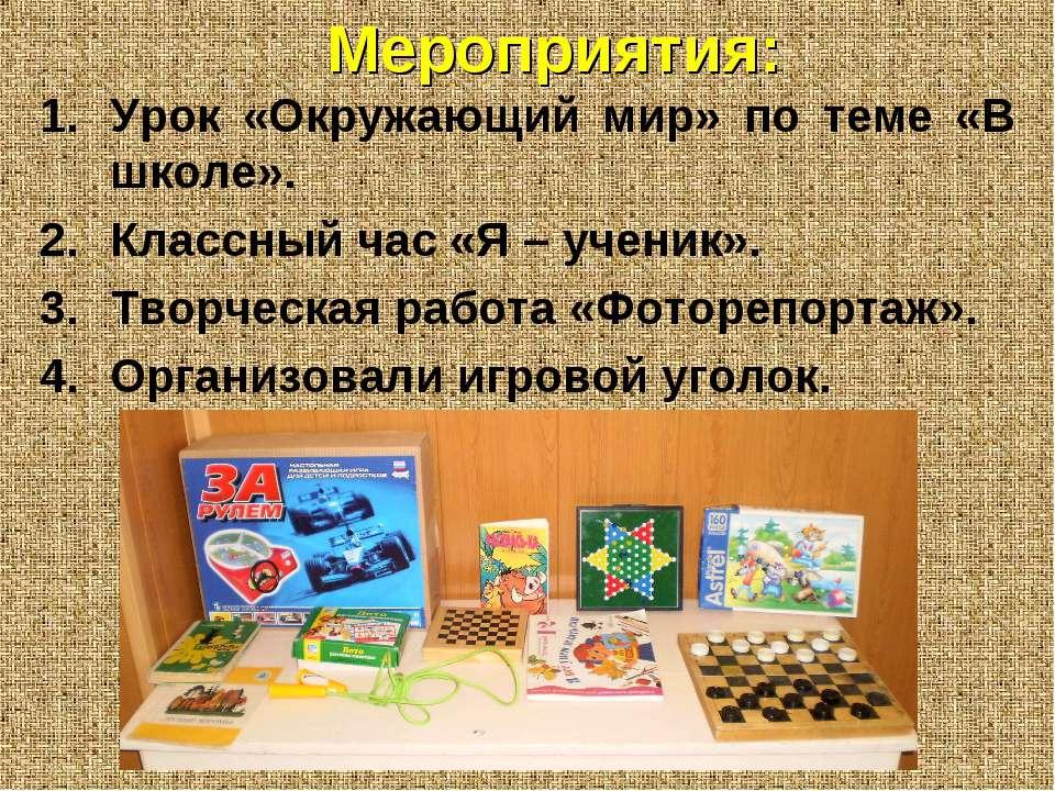 Мероприятия: Урок «Окружающий мир» по теме «В школе». Классный час «Я – учени...