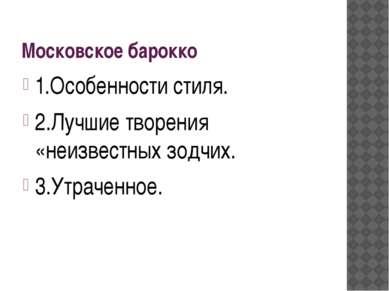 Московское барокко 1.Особенности стиля. 2.Лучшие творения «неизвестных зодчих...