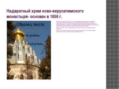 Надвратный храм ново-иерусалимского монастыря- основан в 1656 г. В 1919 году ...