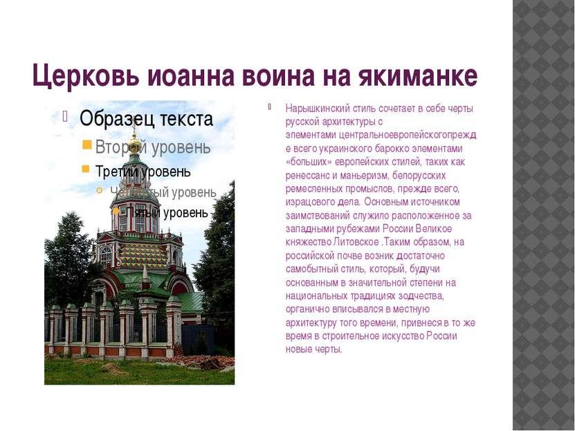 Церковь иоанна воина на якиманке Нарышкинский стиль сочетает в себе черты рус...