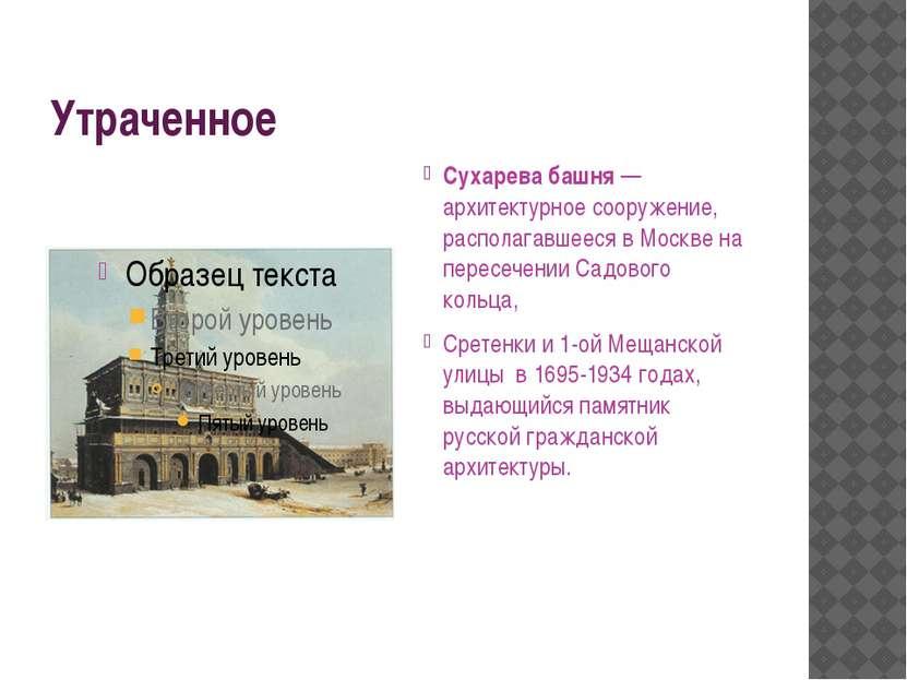 Утраченное Сухарева башня— архитектурное сооружение, располагавшееся вМоскв...