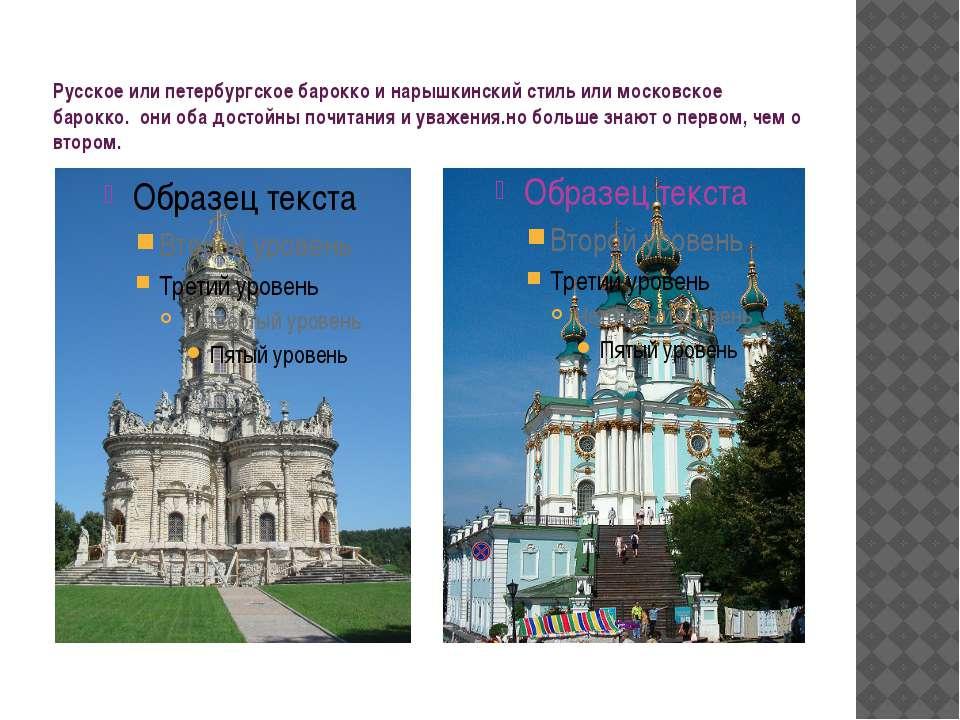Русское или петербургское барокко и нарышкинский стиль или московское барокко...