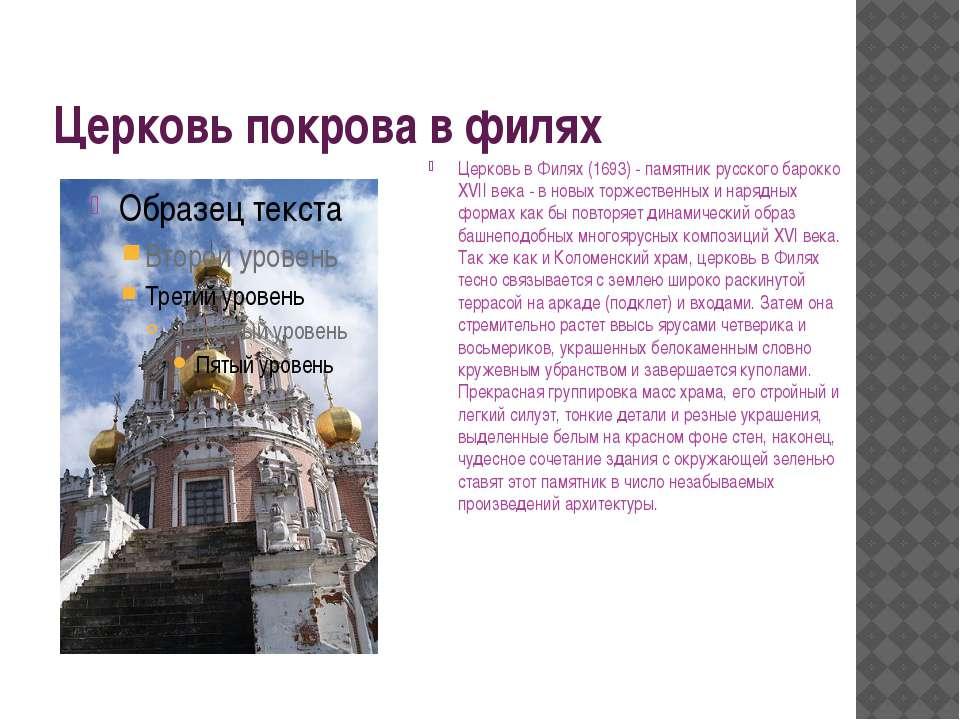 Церковь покрова в филях Церковь в Филях (1693) - памятник русского барокко XV...