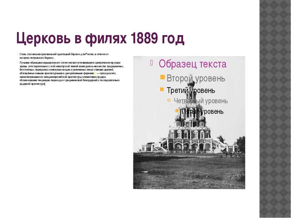 Церковь в филях 1889 год Стиль стал весьма произвольной адаптацией барокко дл...