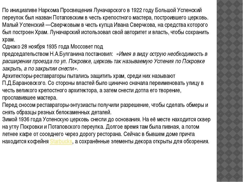 По инициативе Наркома ПросвещенияЛуначарского в1922 годуБольшой Успенский ...