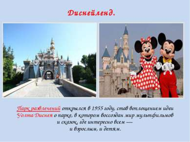 Диснейленд. Парк развлечений открылся в 1955 году, став воплощением идеи Уолт...