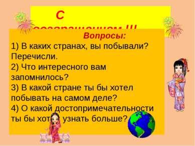 С возвращением !!! Вопросы: 1) В каких странах, вы побывали? Перечисли. 2) Чт...