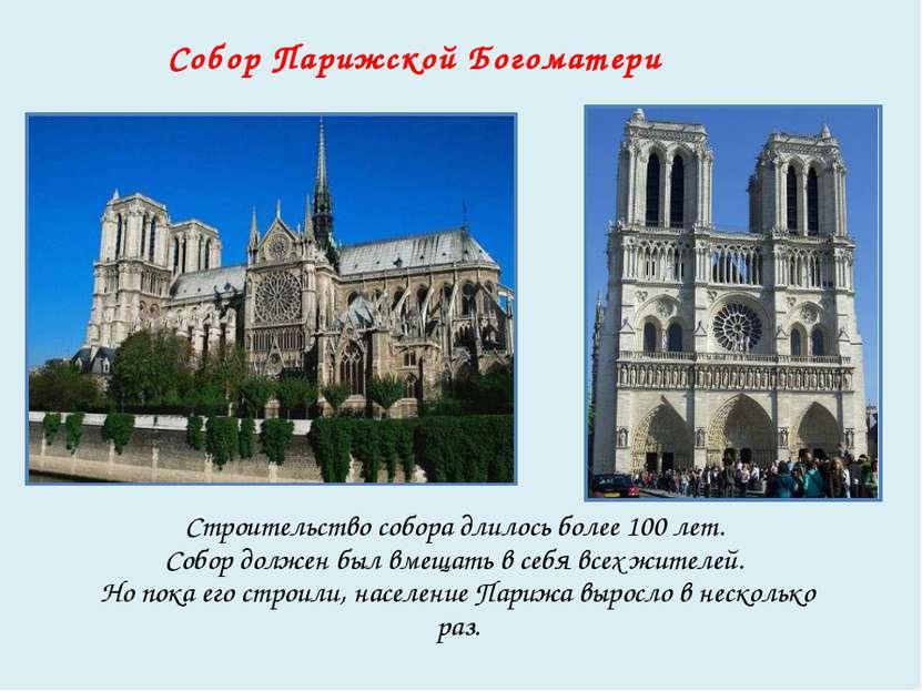 Собор Парижской Богоматери Строительство собора длилось более 100 лет. Собор ...