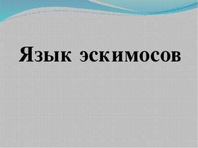 Язык эскимосов