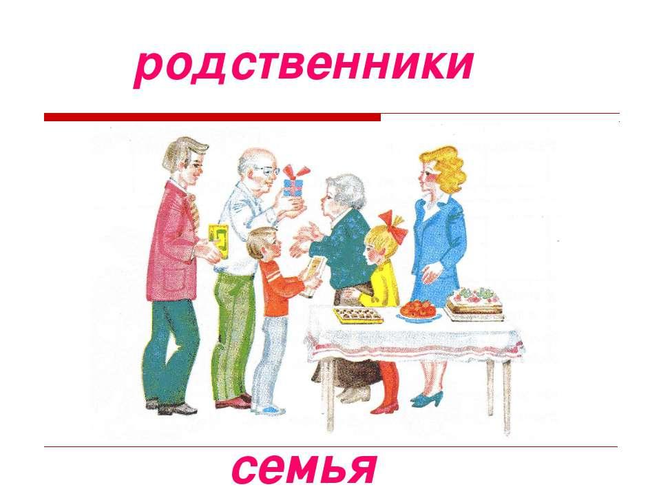 семья родственники