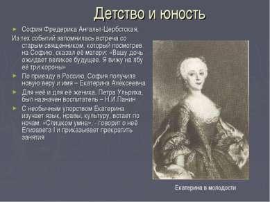 Екатерина в молодости Детство и юность София Фредерика Ангальт-Цербстская, Из...