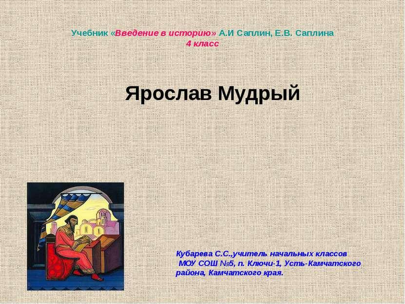 Учебник «Введение в историю» А.И Саплин, Е.В. Саплина 4 класс Ярослав Мудрый ...