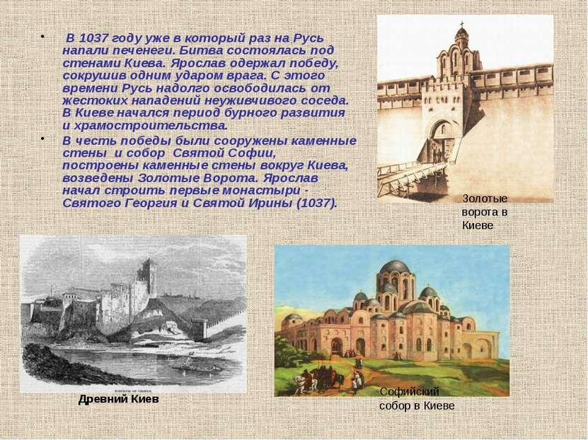 В 1037 году уже в который раз на Русь напали печенеги. Битва состоялась под с...