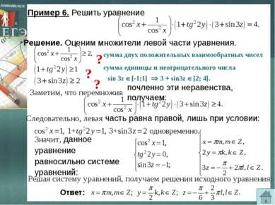 Пример 6. Решить уравнение Решение. Оценим множители левой части уравнения. п...