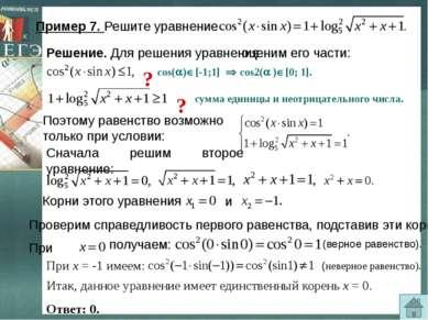 Содержание Метод мажорант (метод оценки) Использование свойств функций: Облас...