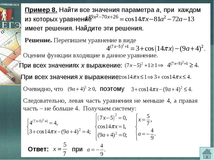 Пример 10. Доказать, что уравнение не имеет решений: Арифметический корень не...