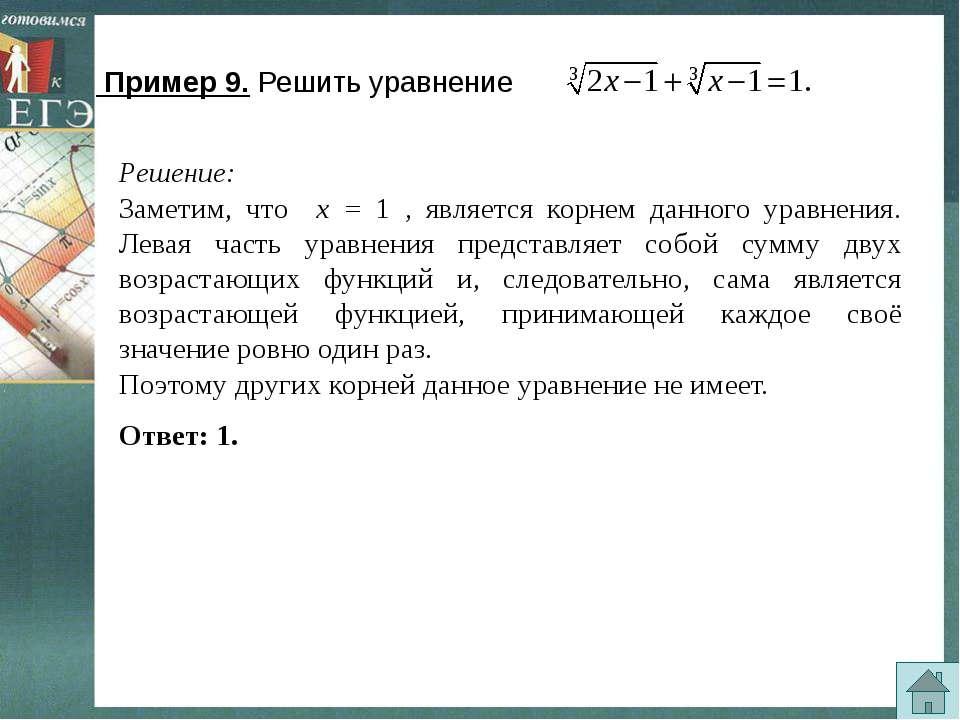Решить уравнение 1) Выпишем, условие существования функции, стоящей в левой ч...