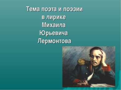 Тема поэта и поэзии в лирике Михаила Юрьевича Лермонтова