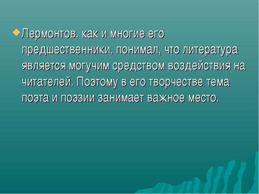 Лермонтов, как и многие его предшественники, понимал, что литература является...