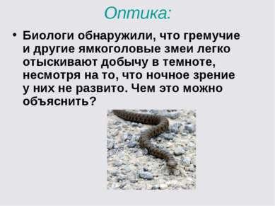 Оптика: Биологи обнаружили, что гремучие и другие ямкоголовые змеи легко отыс...