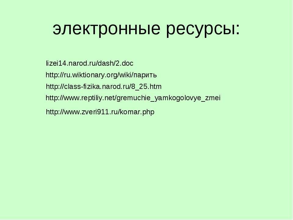 электронные ресурсы: http://www.reptiliy.net/gremuchie_yamkogolovye_zmei http...