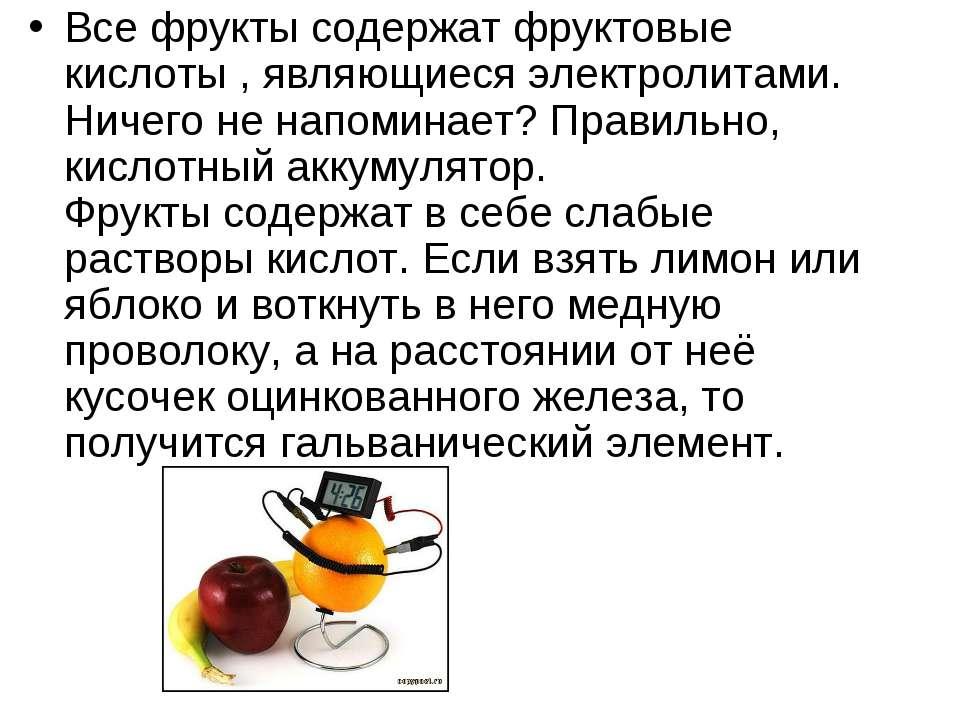 Все фрукты содержат фруктовые кислоты , являющиеся электролитами. Ничего не н...