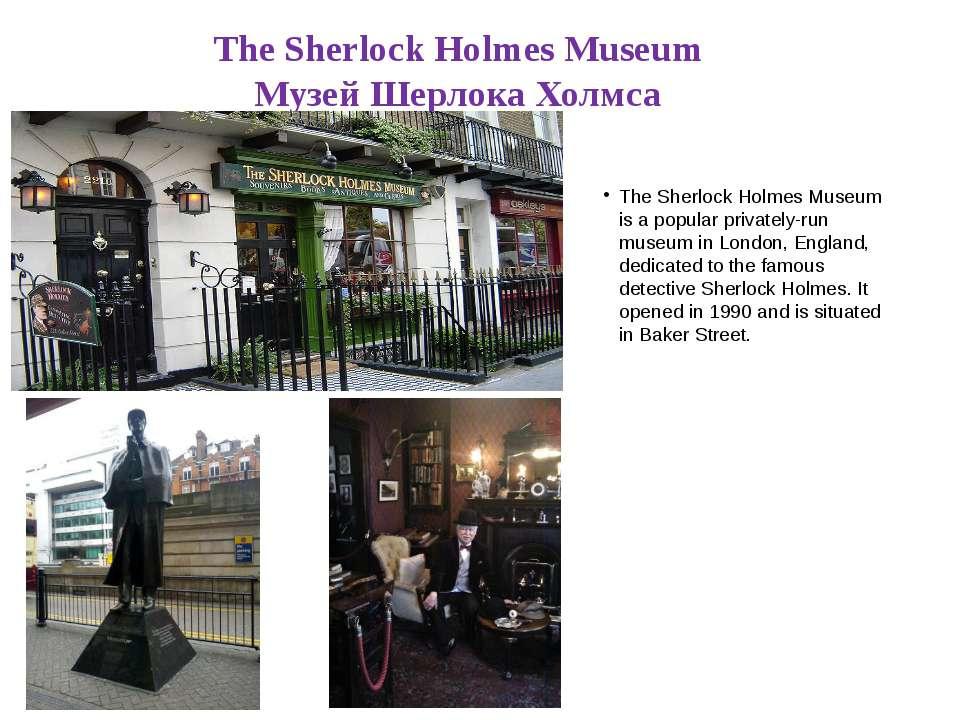 The Sherlock Holmes Museum Музей Шерлока Холмса The Sherlock Holmes Museum is...