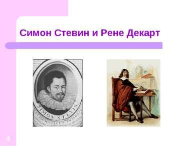 * Симон Стевин и Рене Декарт