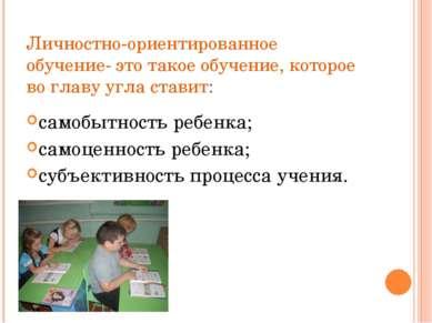 Личностно-ориентированное обучение- это такое обучение, которое во главу угла...