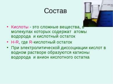 Состав Кислоты - это сложные вещества, в молекулах которых содержат атомы вод...