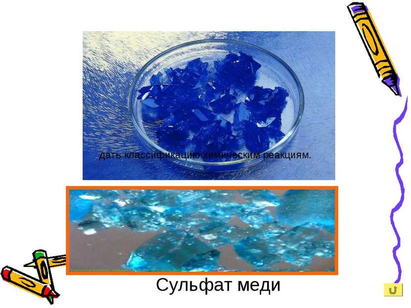 Сульфат меди дать классификацию химическим реакциям.