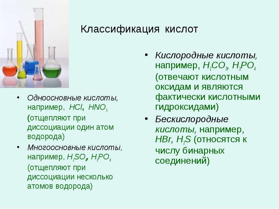 Классификация кислот Одноосновные кислоты, например, HCl, HNO3 (отщепляют при...