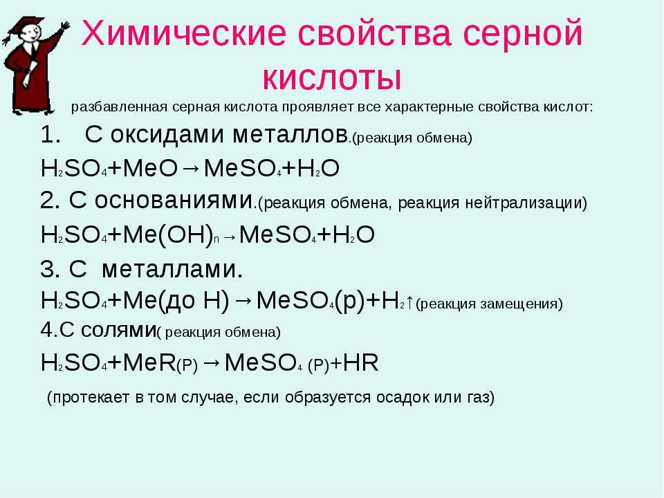 Химические свойства серной кислоты разбавленная серная кислота проявляет все ...