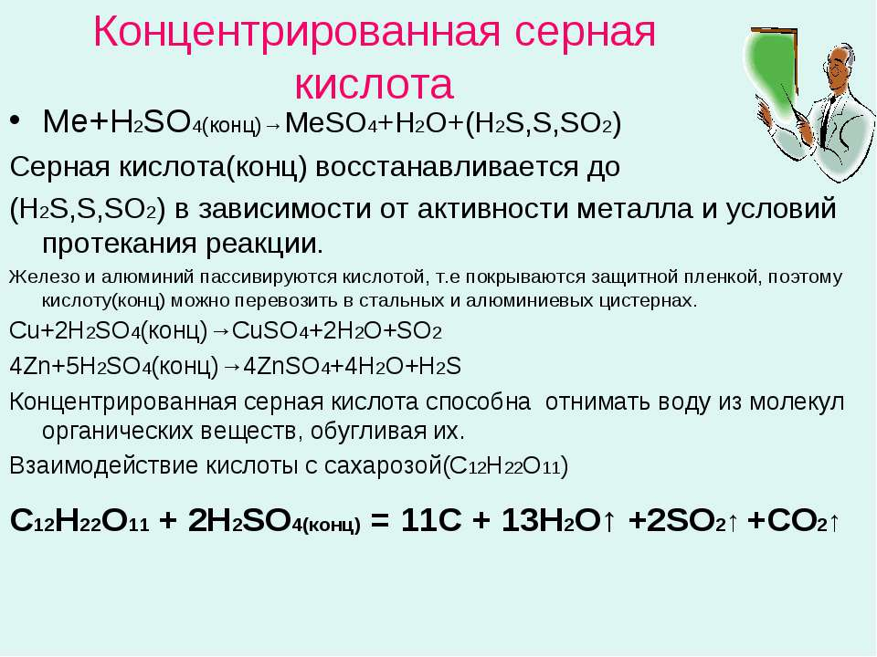 Концентрированная серная кислота Ме+Н2SO4(кoнц)→МеSO4+H2O+(Н2S,S,SO2) Серная ...