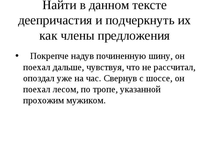 Найти в данном тексте деепричастия и подчеркнуть их как члены предложения Пок...