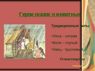 Герои сказок о животных Традиционные типы Лиса – хитрая Волк – глупый Заяц - ...