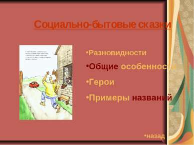 Социально-бытовые сказки Общие особенности Герои Примеры названий Разновиднос...