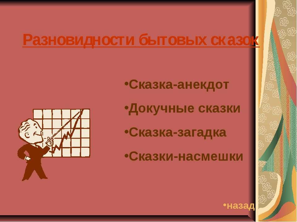 Разновидности бытовых сказок Сказка-анекдот Докучные сказки Сказка-загадка Ск...