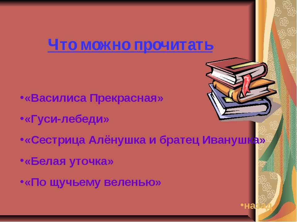 Что можно прочитать «Василиса Прекрасная» «Гуси-лебеди» «Сестрица Алёнушка и ...